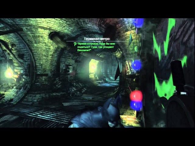 Прохождение Batman: Arkham City (живой коммент от alexander.plav) Ч. 24