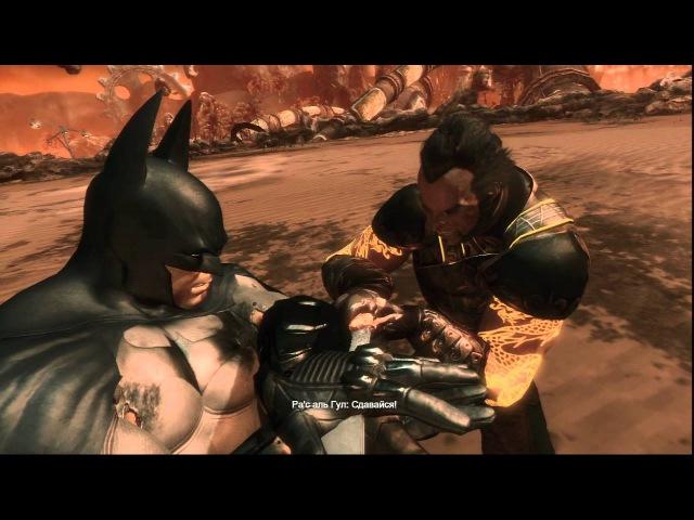 Прохождение Batman Arkham City (живой коммент от alexander.plav) Ч. 27