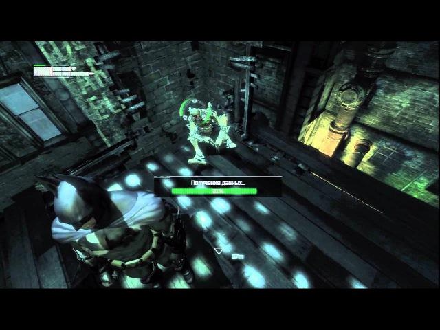 Прохождение Batman Arkham City (живой коммент от alexander.plav) Ч. 26
