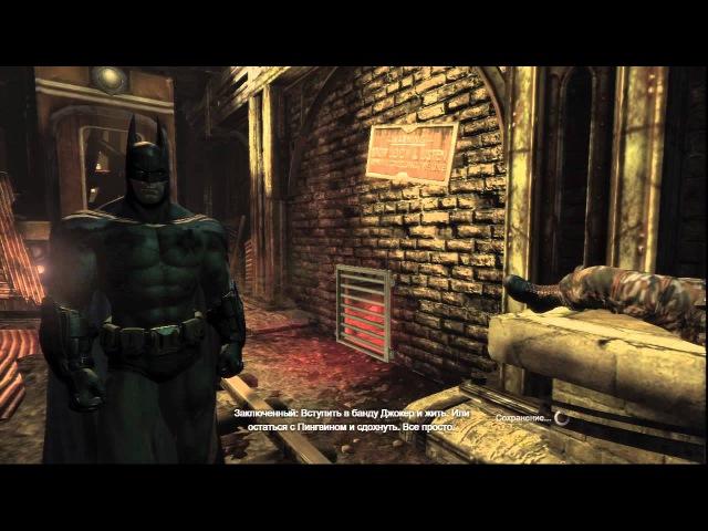Прохождение Batman Arkham City (живой коммент от alexander.plav) Ч. 28