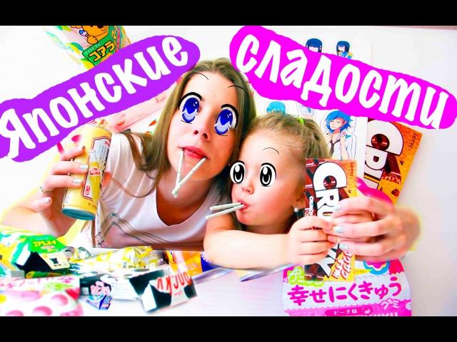 ЯПОНСКИЕ ВКУСНЯШКИ для Няшки ◕‿◕ / Мега Посылка с сайта jCandy.ru