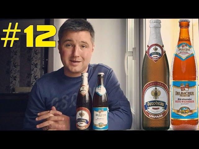 12: Обзор пива. Irlbacher Hefe-Weissbier Arcobräu Urfass (немецкое пиво).