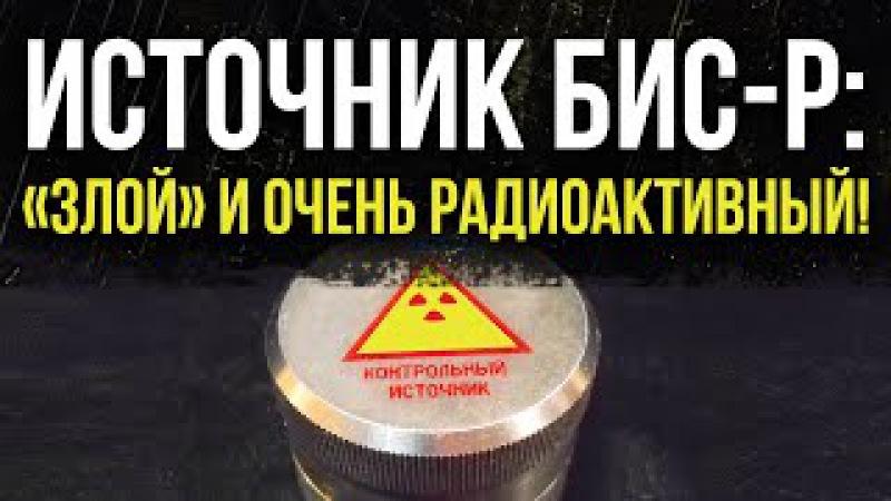 ☢ Источник БИС-Р злой и очень радиоактивный!