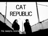 CAT REPUBLIC -  На смерть поэта
