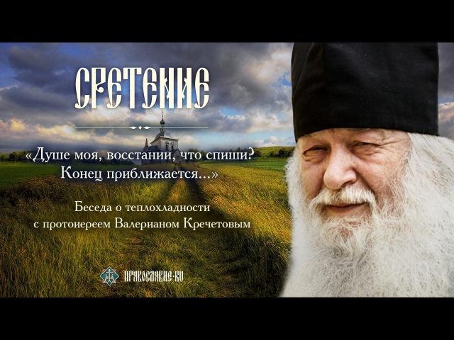 Что такое теплохладность Интервью с протоиереем Валерианом Кречетовым