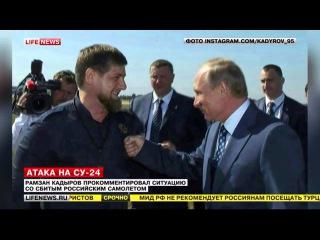 Рамзан Кадыров о сбитом СУ 24