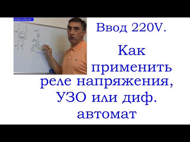 Схема ввода 220В с УЗО и реле напряжения.