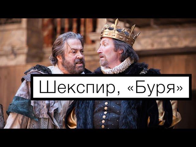 Шекспир, «Буря» (театр «Globe»)