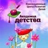 Академия Детства -Центр Развития Детей -Мурманск