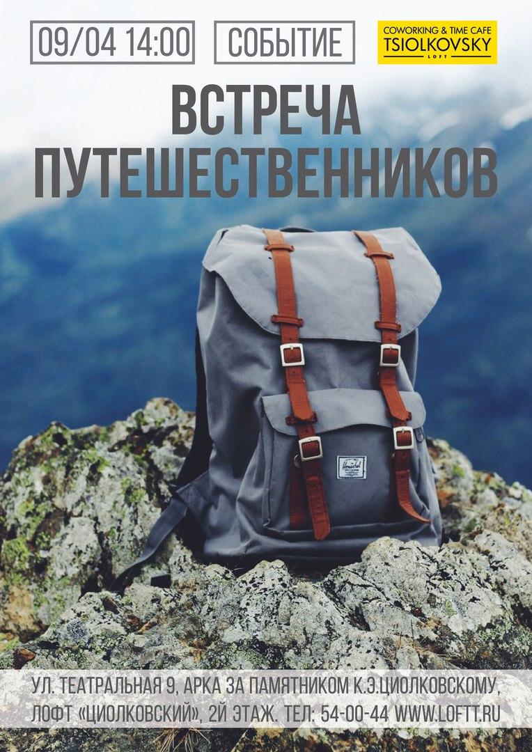 Афиша Калуга 09/05 Встреча путешественников