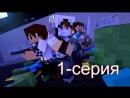 Minecraft-сериал ''Зомби Апокалипсис'''1-серия