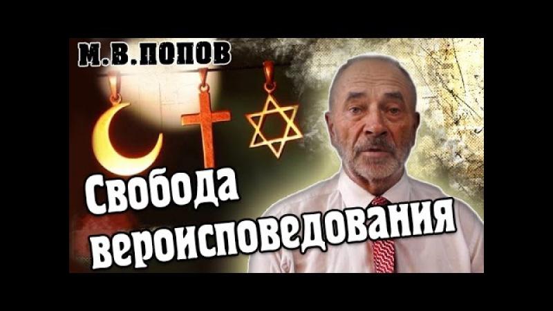Свобода вероисповедования. М.В.Попов