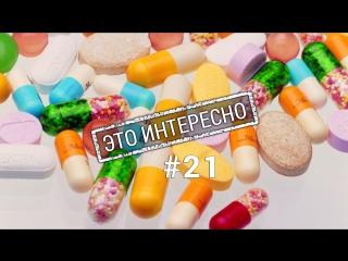 Это интересно 21: Витамины в таблетках Польза или вред