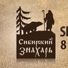 Сибирский Знахарь - Производитель экопродуктов