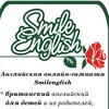 Smilenglish Английский для всей семьи