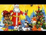 НОВОГОДНИЙ ХОРОВОД  Новогодние песни для детей  Новый Год песня