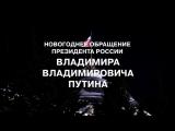 Новогоднее поздравление президента России