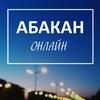 ТЫВА подслушано В АБАКАНе♥знакомствaCнимуПродам