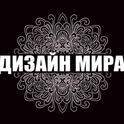 Екатерина Дизайнмира