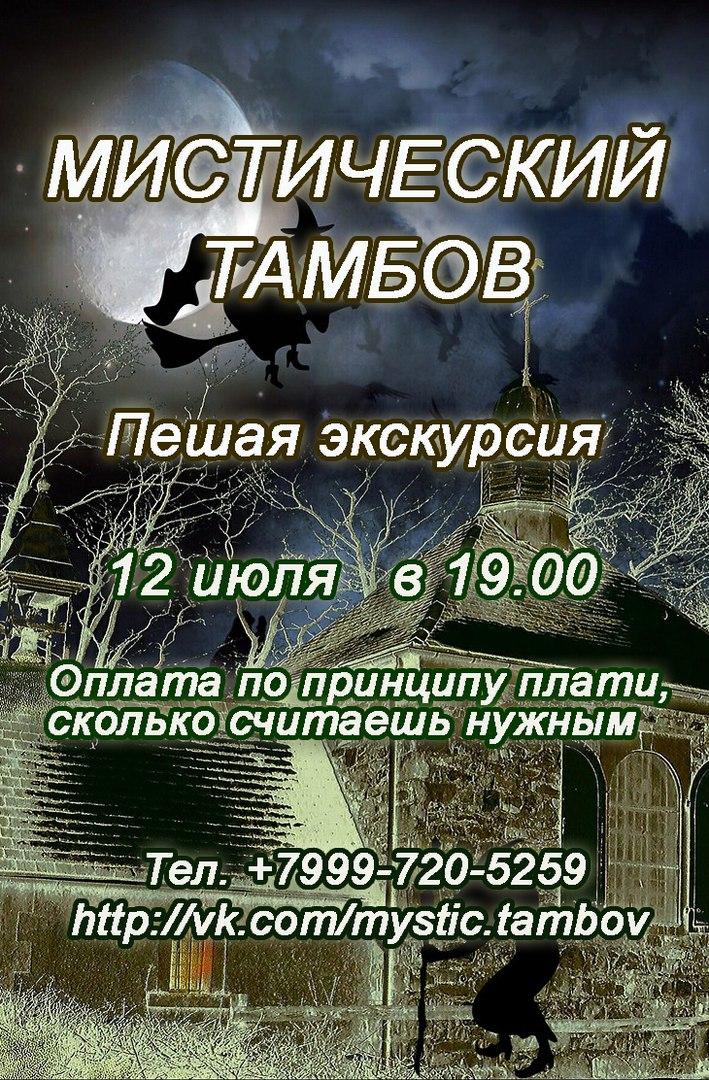 Афиша Тамбов Экскурсия по мистическим местам Тамбова