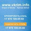 Отдых в Крыму. Гостиницы и частный сектор ✹