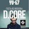 15 июля в YU-67 D.Core Msk / Автобус из Казани