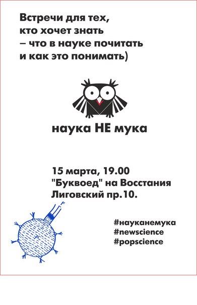 """Для тех, кто хочет знать – что в науке почитать и как это понимать) 15 марта, 19.00 """"Буквоед"""" на Восстания - Лиговский пр.10."""
