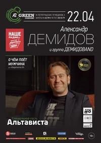22.04 * Александр Демидов и ДЕМИДОВAND * А2 СПб