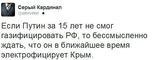 Оккупанты не могут отремонтировать более 100 дизель-генераторов в Крыму - Цензор.НЕТ 1316