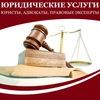 """ООО """"Надежный партнер"""" Юристы Адвокаты"""