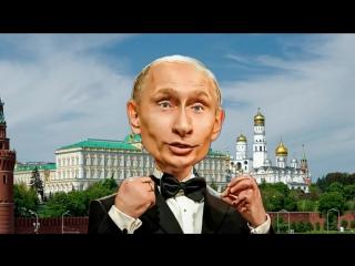 Прикольное поздравление с днём рождения жене от Путина