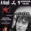 01.04 Трибьют группы КИНО / Черный Квадрат