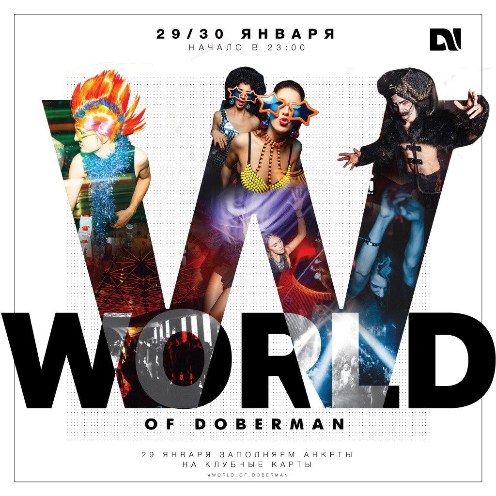 Афиша Хабаровск 29 и 30 января / World of Doberman