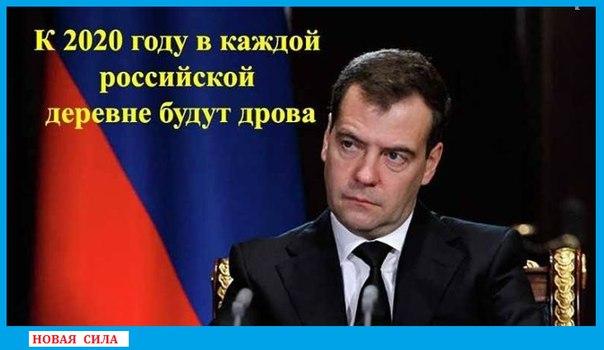 """""""Мы никогда не будем просить отмены этих санкций"""", - Медведев - Цензор.НЕТ 7288"""