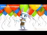 zoobe с днем рождения 285 резу-1