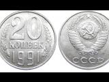 Стоимость редких монет. Как распознать дорогие монеты СССР