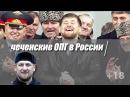 Вооруженные кадыровцы устроили беспредел в Москве