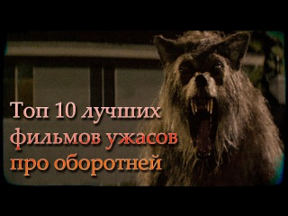 Топ 10 лучших фильмов ужасов про оборотней