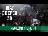 Лучший момент из фильма - Шаг вперед 3D  Step Up 3-D 2010