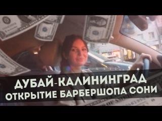 Дубай - Калининград, Лёня учится снимать, открытие барбершопа Сони