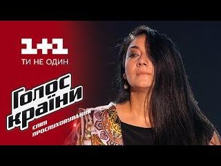 Диана Диковски Dle Yaman - выбор вслепую - Голос страны 6 сезон