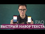 FAQ как быстро набирать текст на Android