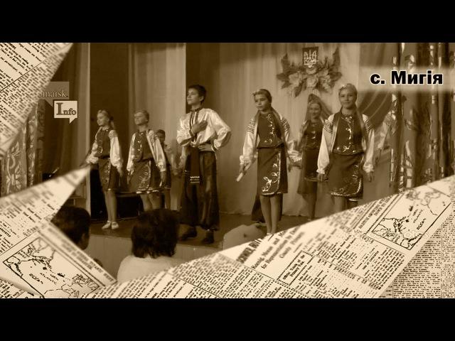 У Мигії День Соборності України відзначили в стінах навчального закладу (Первомайск Инфо)