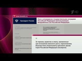 Командиру Су-24 указом Президента присвоено звание Героя России посмертно - Первый канал