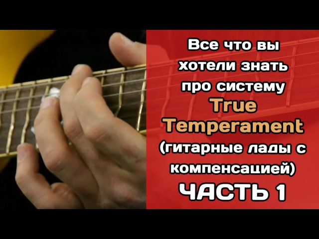 Все про True Temperament (лады с компенсацией). Часть 1