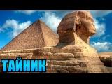 Тайник пирамиды Хеопса. Священный артефакт