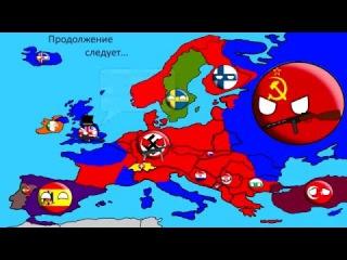 Вторая Мировая Война в Европе(Countryballs) 3 Серия Великая Отечественная война