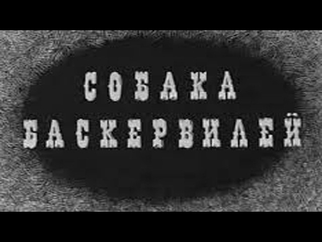Собака Баскервилей (1971) Детектив