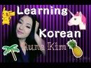 УЧИМ КОРЕЙСКИЙ ЯЗЫК | RUNA KIM | LESSON 8
