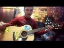 Russell Simins – Comfortable Place (реклама Рошена)_Разбор(Как играть)
